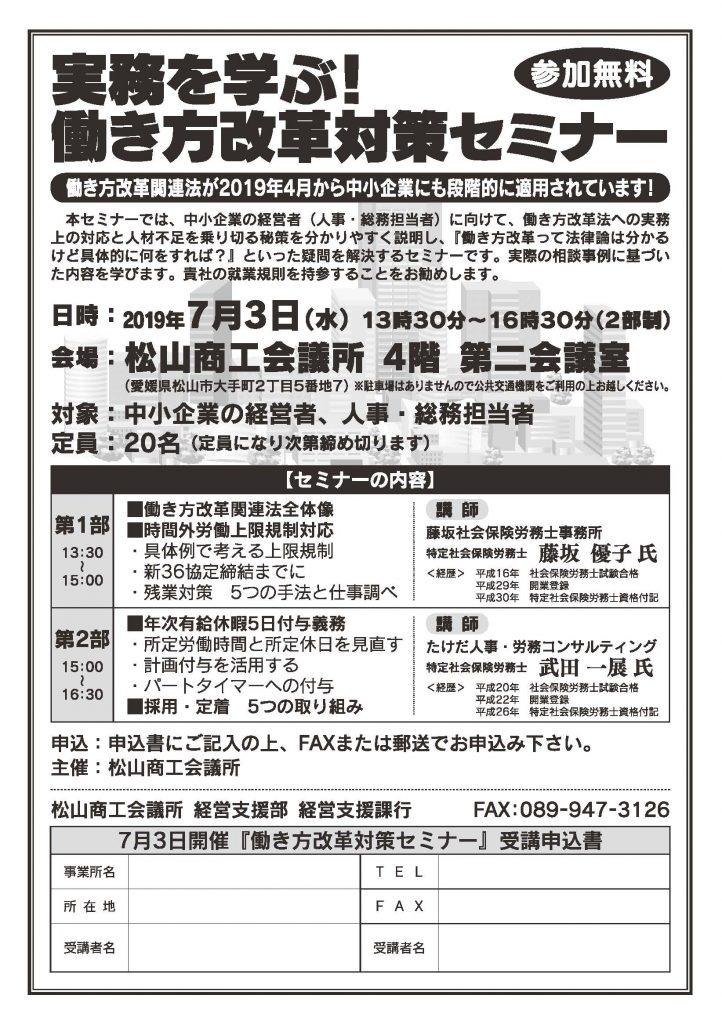 松山商工会議所で『働き方改革実務セミナー』を行います。