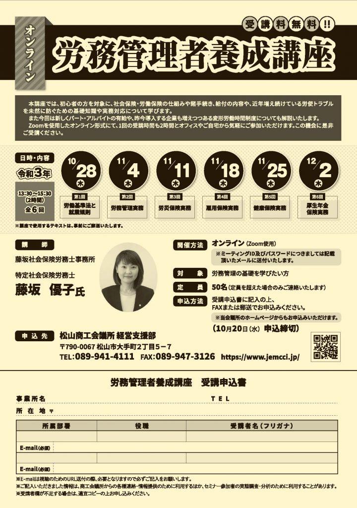 松山商工会議所で『労務管理者養成講座』を行います。